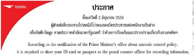 thai-post-announcement