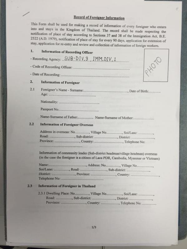 New immigration form 1
